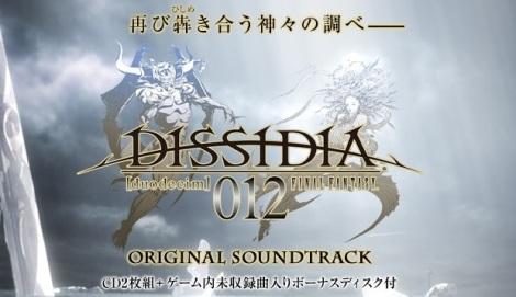 Soundtrack Final Fantasy Dissidia