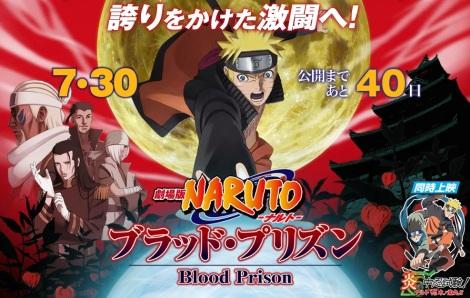 Naruto_Blood_Prison_Poster_2