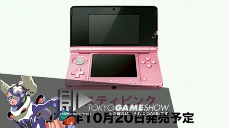 pink_3ds