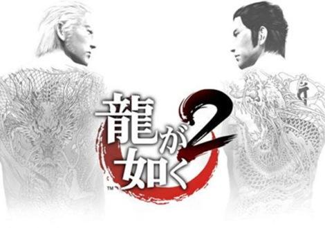 yakuza2