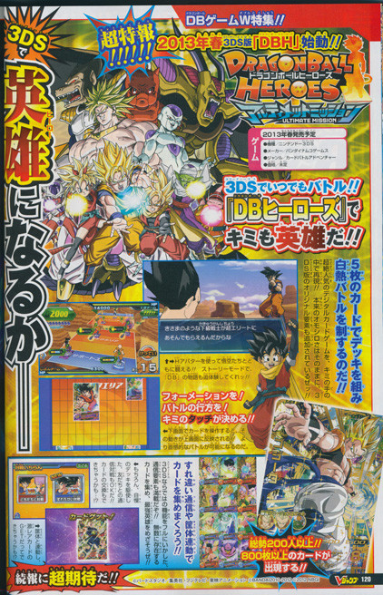 Dragon Ball Heroes1