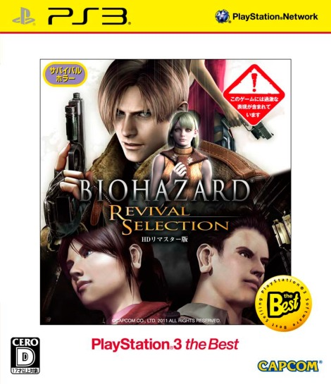 Resident-Evil-Anniversary-Package-Biohazard-Revival-Selection