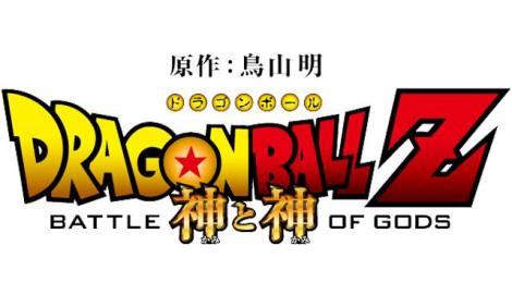 Dragon Ball Z Battle of Gods