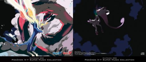 Pokémon-X-Y-Super-Music-Collection