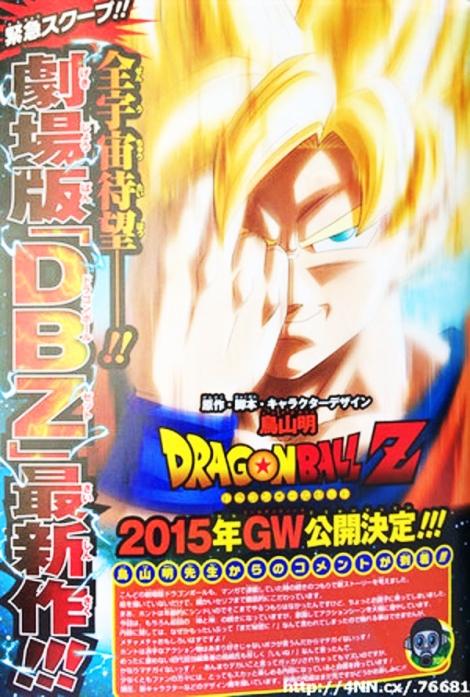 akira-toriyama-trabaja-en-una-nueva-pelicula-de-dragon-ball-z-que-se-estrenara-en-2015