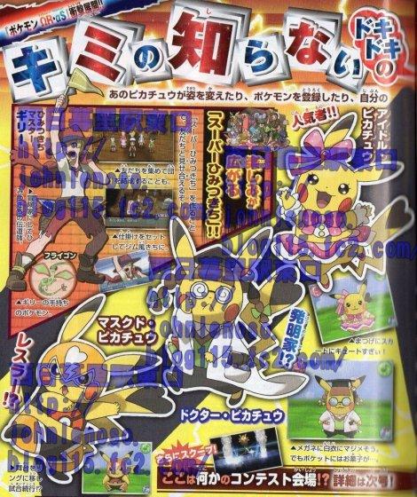 Pokémon-Omega-Ruby-Alpha-Sapphire-corocoro-2