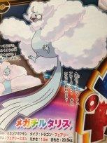 Pokémon-Omega-Ruby-Alpha-Sapphire-mega-altaria