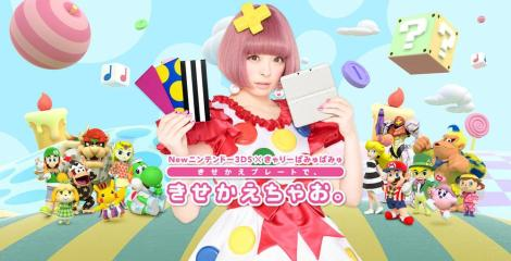 kyary-pamyu-pamyu-plays-dress-up-in-new-nintendo-3ds-ad-0