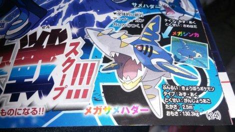 pokemon-omega-ruby-alpha-sapphire-mega-sharpedo