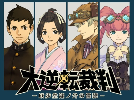 The-great-ace-attorney-1