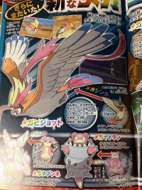 Pokemon-Omega-Ruby-Alpha-Sapphire-corocoro-2