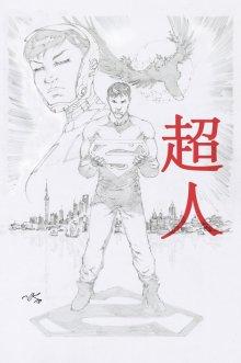 new-super-man