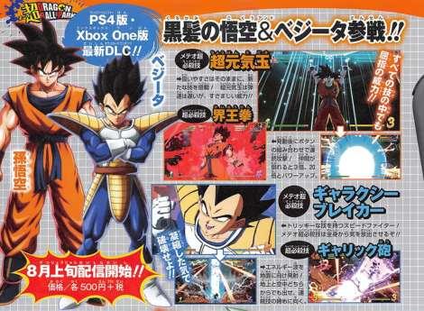 Dragon-Ball-FighterZ-confirma-las-formas-normales-de-Goku-y-Vegeta-1