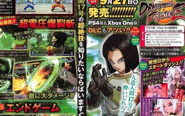 Dragon Ball FighterZ | Se confirma al Androide 17 como personaje descargable