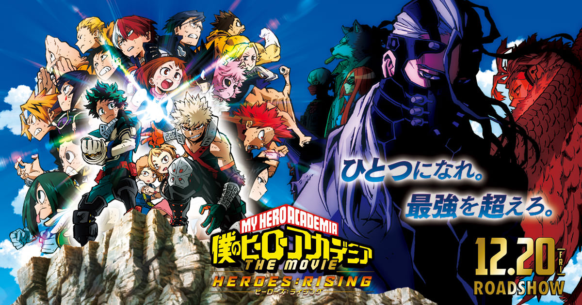 Boku no Hero Academia the Movie: Heroes:Rising | Se muestra un nuevo trailer.