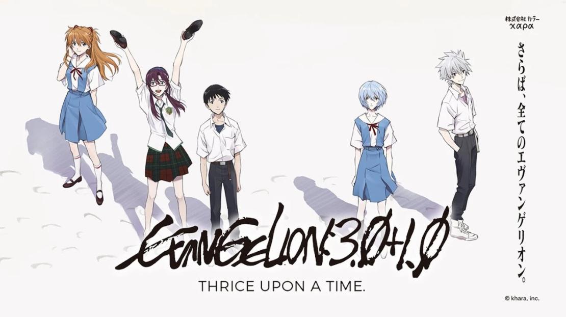 Evangelion: 3.0+1.0 Thrice Upon a Time | Al parecer, la película seria retrasada hasta finales de 2021.