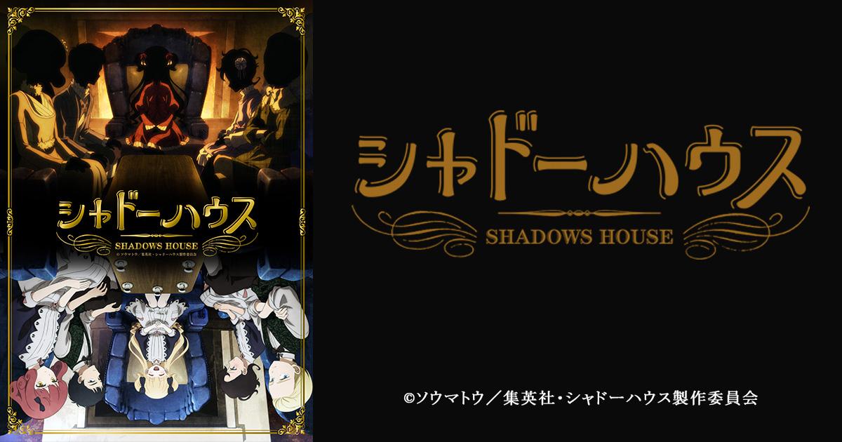 Shadows House | El anime confirma su segunda temporada con este primer teaser.